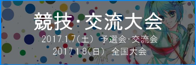 sc2016top-2-button01